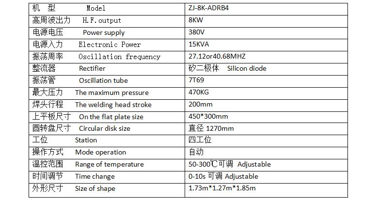 全自动高周波机技术参数