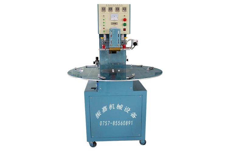 高周波熔接机